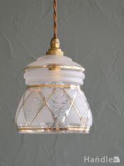イギリスのおしゃれなアンティーク照明、ゴールドラインが美しいガラスシェード(コード・シャンデリア電球・ギャラリーなし)