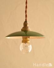小さくて可愛い琺瑯のペンダントライト (コード・シャンデリア電球・ギャラリーなし)