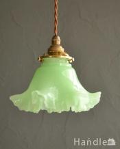 アップルグリーンのフリルガラスのペンダントライト(コード・シャンデリア球・ギャラリーA)