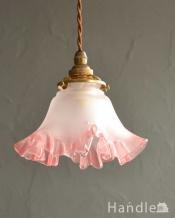 さくらピンクのフリルガラスのペンダントライト(コード・シャンデリア球・ギャラリーA)