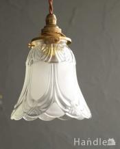 フロストガラスの美しい模様のペンダントライト(コード・シャンデリア電球・ギャラリーA付き)