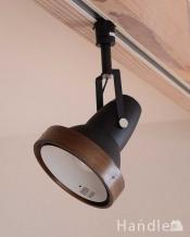 ウォルナット材風のオシャレなダクトレール用スポットライト(LED電球セット)