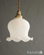 すずらんのお花の形をした可愛いガラスのペンダントライト(コード・丸球・ギャラリーなし)