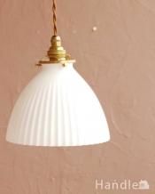 スッキリとしたプリーツ模様が型押しされた真っ白なガラスシェード のペンダントライト(コード・シャンデリア電球・ギャラリーA付き)