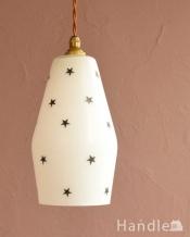 黒い星模様がカワイイ、イギリスのアンティークシェード(コード・シャンデリア電球・ギャラリーなし)