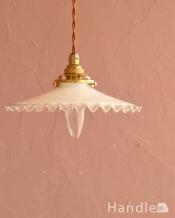 ミルクガラスのフランス製フリルシェード、アンティークペンダントライト(コード・シャンデリア電球・ギャラリーA付き)