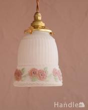 アンティークのペンダントライト、ピンクのお花のペンダント(コード・シャンデリア電球・ギャラリーA付き)