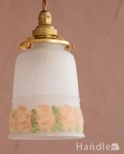 アンティークのペンダントライト、お花のガラスシェード(コード・シャンデリア電球・ギャラリーA付き)