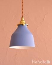 落ち着いたネイビー色がアクセントカラーになるベルの形のアイアンシェードのペンダントライト(コード・シャンデリア電球・ギャラリーA付き)
