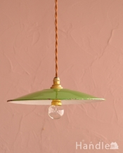 フランスの照明、アンティークのグリーン色のホウロウシェード(コード・シャンデリア球・ギャラリーなし)