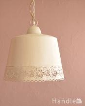 フランスのアンティーク風ペンダントライト、薔薇のレース模様が素敵な照明(電球ナシ)
