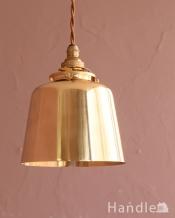 キラッと輝く真鍮製のシェードがカッコイイペンダントライト(コード・シャンデリア電球・ギャラリーA付き)