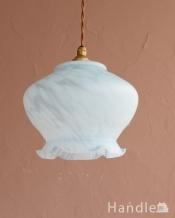 アンティークのペンダントライト、ふんわりフォルムの照明器具(コード・シャンデリア電球・ギャラリーなし)