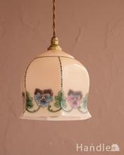 パンジーの模様が可愛い、イギリスアンティークのペンダントライト(コード・シャンデリア電球・ギャラリーなし)