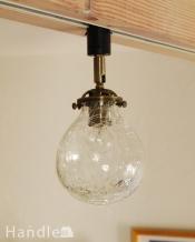 クラック入りのガラスボール(ダクトレール専用スポットライト)(電球なし)