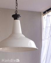 白いホウロウが可愛いビンテージの大きなペンダントライト(E26)