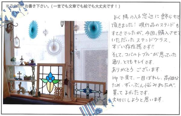 ⑮細川さま.jpg