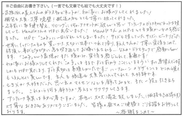 koe-2016-06-38