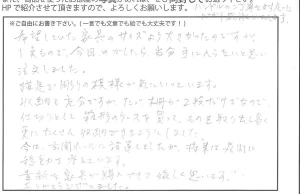 koe-2016-09-04