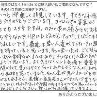 koe-2017-01-32