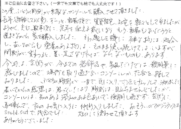 koe-2018-01-17