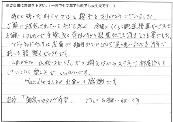 神奈川県 Iさまのアンティークテーブルとチェア