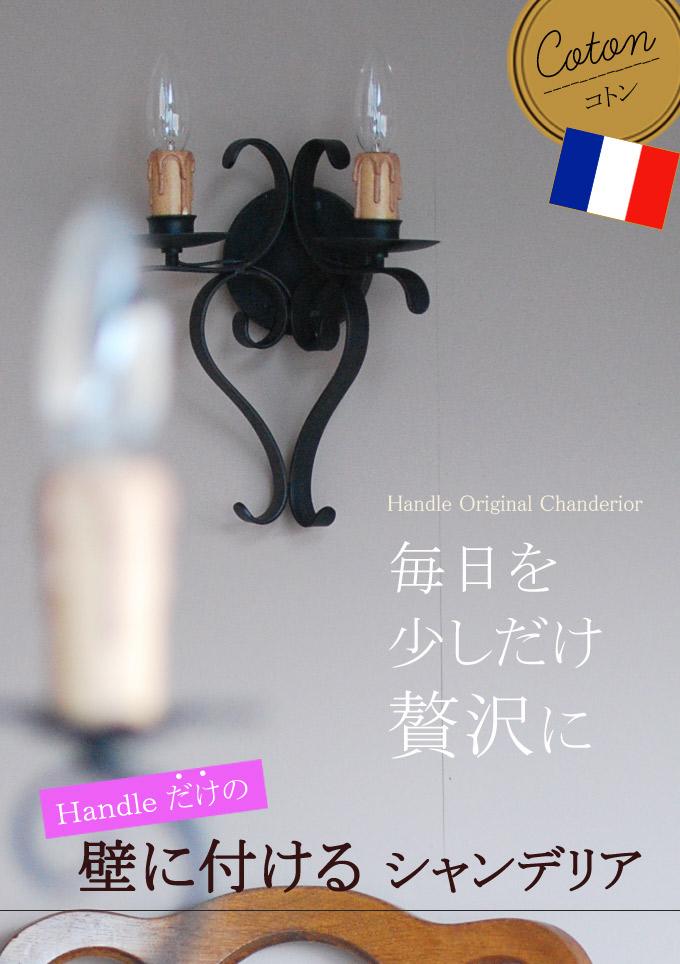 Handleオリジナルブラケット コトン黒2灯