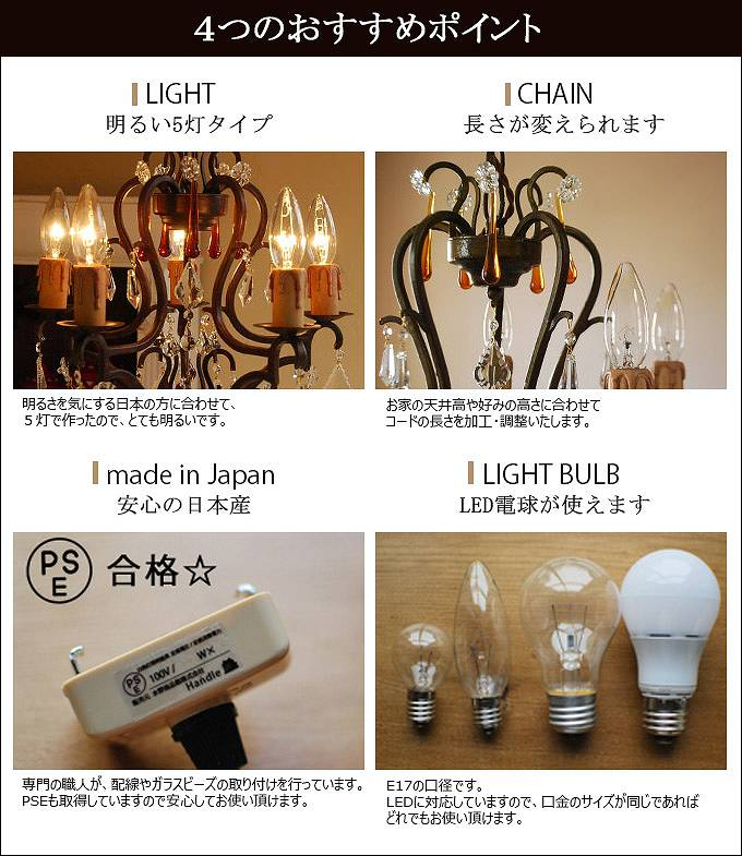 Handleオリジナル 照明・ライティング Handleオリジナル シャンデリア(5灯)(ラルム・Sサイズ)(E17シャンデリア球付)。(CR-001s)