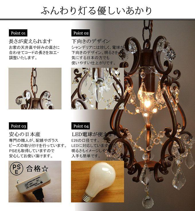 Handleオリジナル 照明・ライティング Handleオリジナル シャンデリア(1灯)(E26丸球付)。(cr-014)