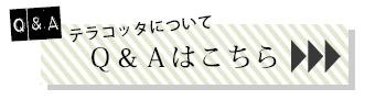 HOT-01 Handleオリジナル ハンドメイド テラコッタ タイルポイントQ&A