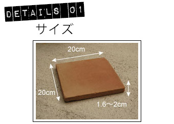 HOT-01 Handleオリジナル ハンドメイド テラコッタ タイル詳細