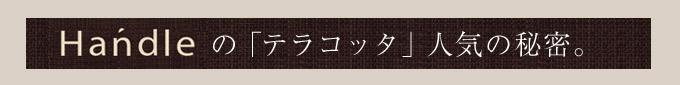 HOT-01 Handleオリジナル ハンドメイド テラコッタ タイル秘密