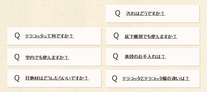 HOT-01 Handleオリジナル ハンドメイド テラコッタ タイルポイントQ&A2