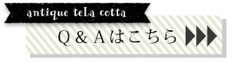 HOT-04 アンティークテラコッタタイルSサイズポイントQ&A