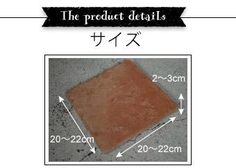 HOT-05 アンティークテラコッタタイルMサイズ詳細