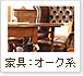 家具:オーク系