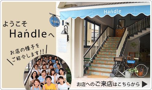 Handleお店の店内(店舗紹介)