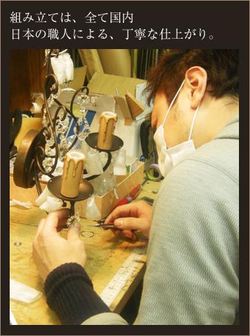 組み立ては全て国内。日本の職人による、丁寧な仕上がり。