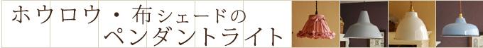 ペンダントライト / ホウロウ・布のシェード