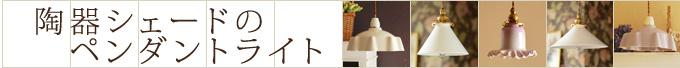 handle 陶器シェードのペンダントライト