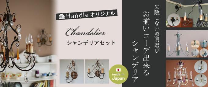 Handleオリジナルシャンデリアとウォールブラケットのセット販売