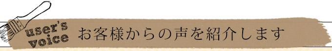HOP-01-4KG お客様の声