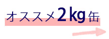 HOP-03-1KG ペンキ缶2