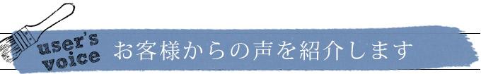 HOP-06-1KG ベイビーブルーお客様の声