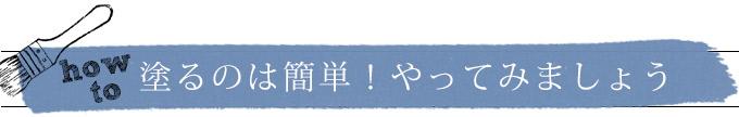 HOP-06-1KG ベイビーブルー塗り方