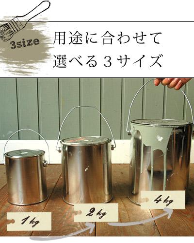 HOP-08-1KG ブリーズティーペンキ缶
