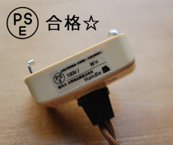 pl-004a ペンダントライト(PSEマーク)