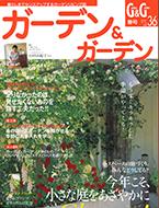 ガーデン&ガーデン 2011年春号(2011/1月号)