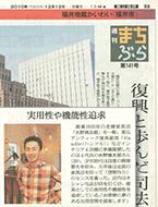朝日新聞 (2010/12/12号)