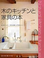 木のキッチンと家具の本